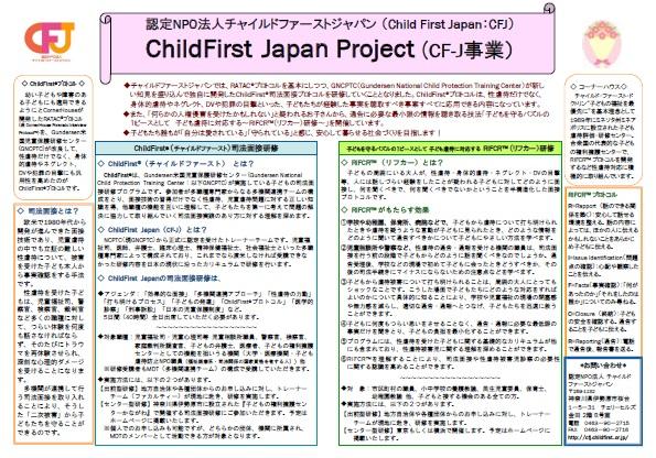 info_ChildFirst_RIFCR