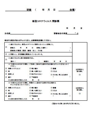 CFJ_問診票